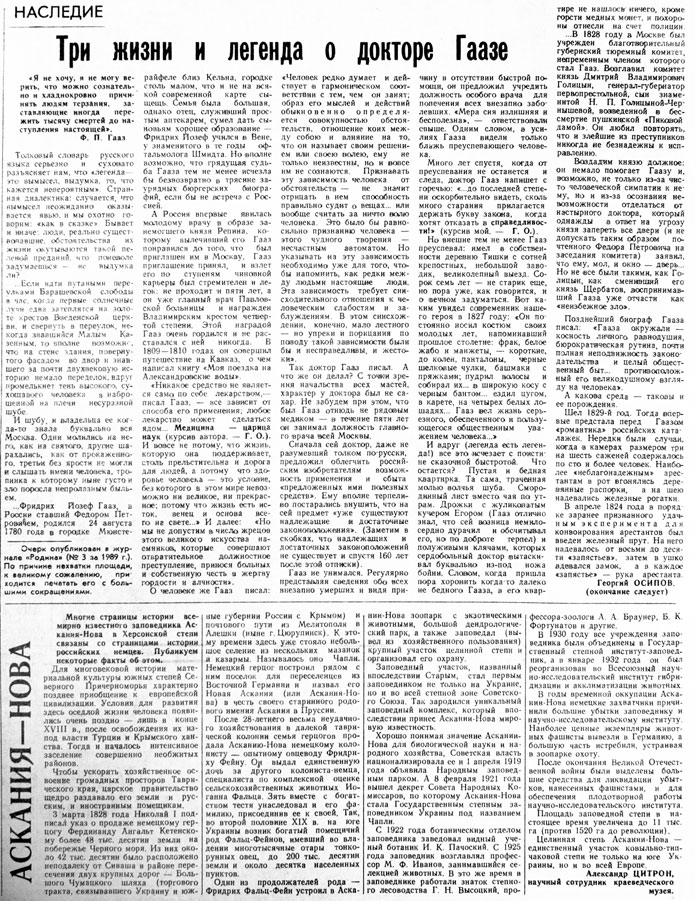 «Три жизни и легенда о докторе Гаазе» и «Аскания-Нова»