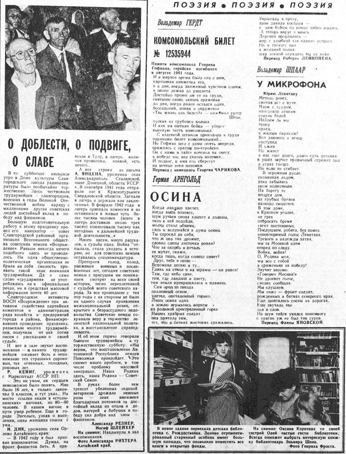 Статья А.Резнера и И.Шлейхера «О доблести, о подвиге, о славе», поэзия В.Гердта, Г.Арнгольда и В.Шпаара (в переводах), а также заметка о детской библиотеке в с. Рождественка
