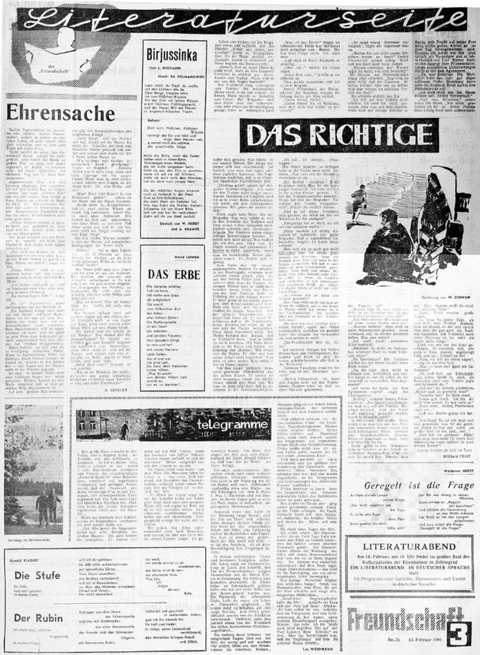 Литературная страничка Freundschaft, 1966 г.