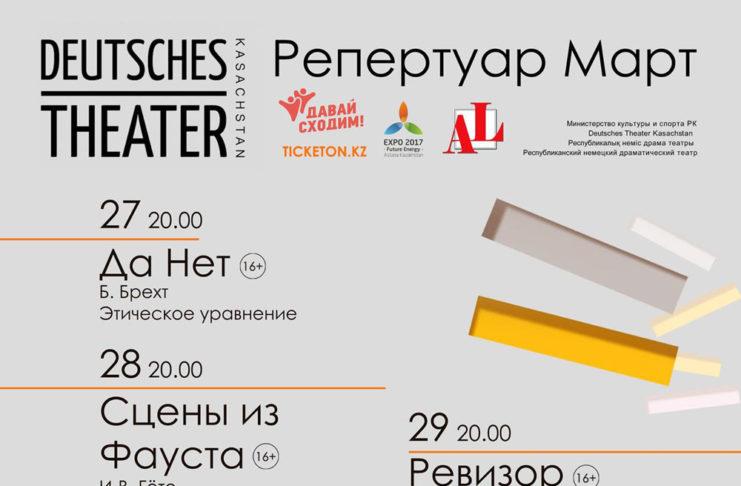 Deutsches Theater Kasachstan   Репертуар на март 2017