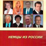 «Немцы из России»