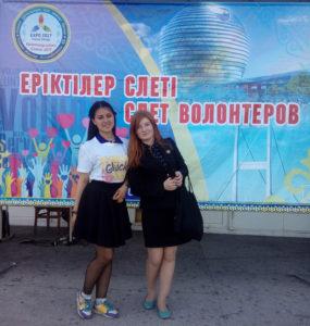 Слет волонтеров в поддержку EXPO-2017