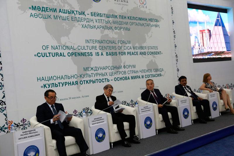 «Культурная открытость – основа мира и согласия»