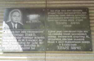 Мемориальная доска, установленная на доме, в котором жил Айрих: «В этом доме с 1968 по 1993 годы жил заслуженный тренер, заслуженный деятель физической культуры РК, трудармеец, внесший вклад в дело реабилитации немцев в Казахстане Эдуард Айрих».