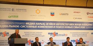 Вопросы развития казахстанских массмедиа обсудили в Алматы.