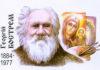 Почта Украины в 2009 году устроила на бостремовский юбилей праздник, подарила поклонникам художника и филокартистам страны персональный конверт с его портретом в нижнем левом углу и с живописной маркой в верхнем правом.