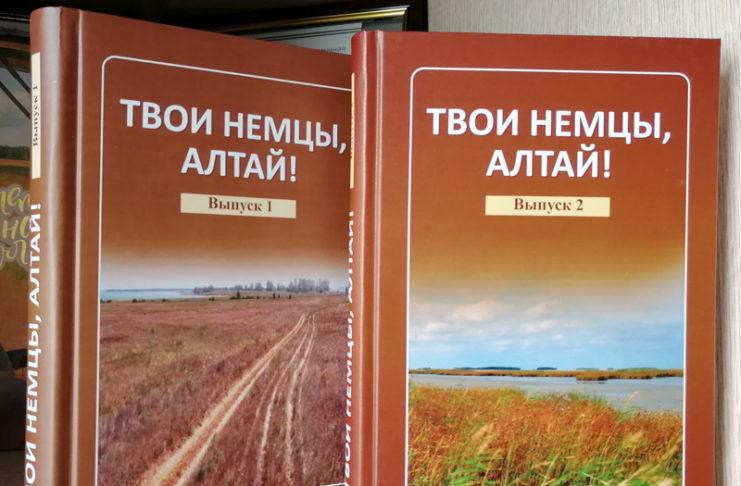 «Твои немцы, Алтай: очерки, интервью, статьи»
