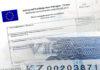 Новая процедура оформления Шенгенской визы