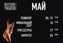 Deutsches Theater Kasachstan   Репертуар на май