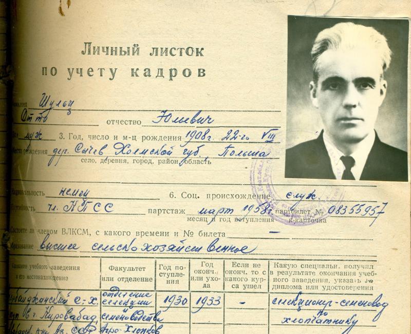 Личный листок Отто Юльевича Шульца.