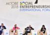 Международный форум по социальному предпринимательству