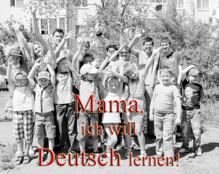 Мама, я хочу учить немецкий