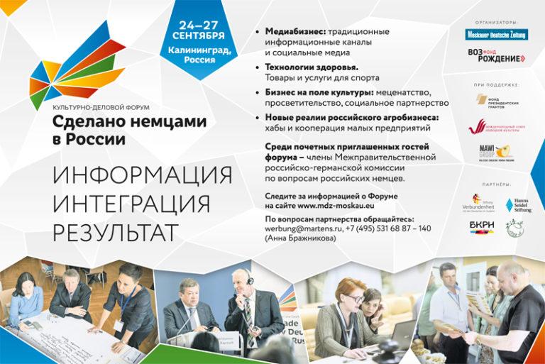 Культурно-деловой Форум