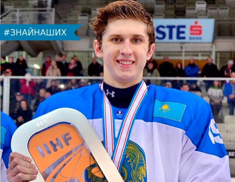 Степан Штефан – Мастер спорта Республики Казахстан по хоккею