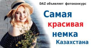 """DAZ объявляет фотоконкурс """"Самая красивая немка Казахстана"""""""