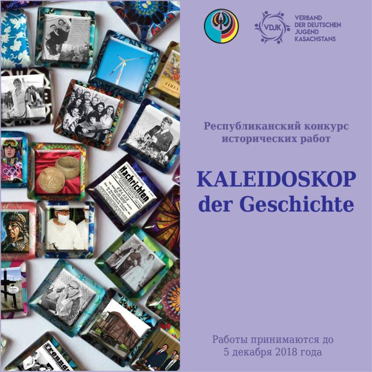 Kaleidoskop der Geschichte