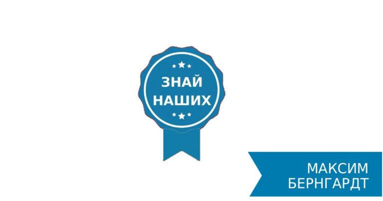 Максим Бернгардт