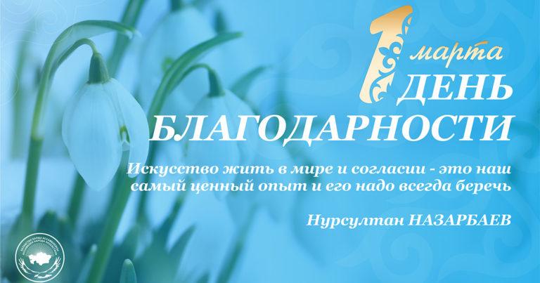 День благодарности отметили в столице Казахстана