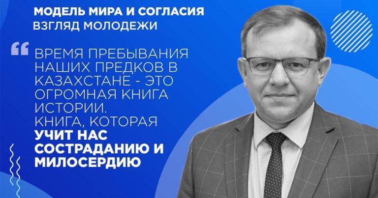 Вальтер Гаукс: «Я готов первым вступить в молодежную организацию Казахстана!»