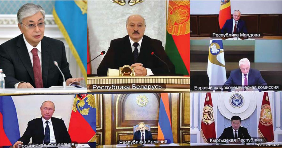 Высший Евразийский экономический совет (ВЕЭС) провел онлайн-саммит с участием глав государств, входящих в его состав.