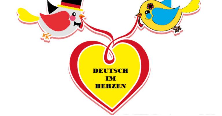 """IIРеспубликанский конкурс """"Deutsch im Herzen"""""""