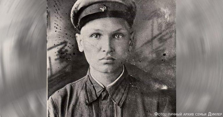 Поволжский немец: «В спину стрелять не буду…»