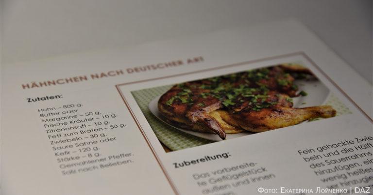 Рецепты немецкой кухни: «Цыпленок по-немецки»