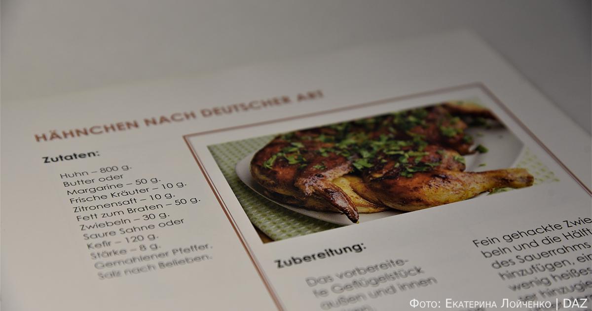 Цыпленок по-немецки