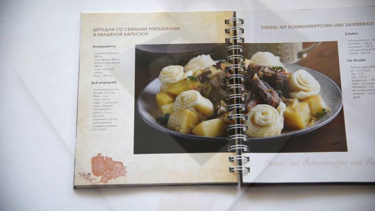 Лучшие рецепты немецкой кухни: Аппетитная история