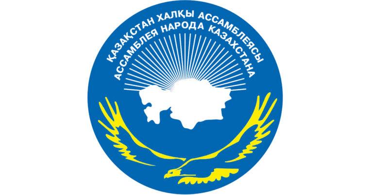 Ассамблея народа Казахстана поздравляет с Наурызом