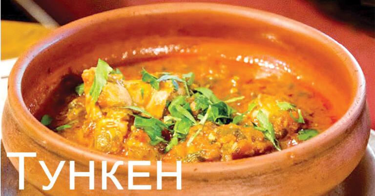 Рецепты немецкой кухни: «Тункен»