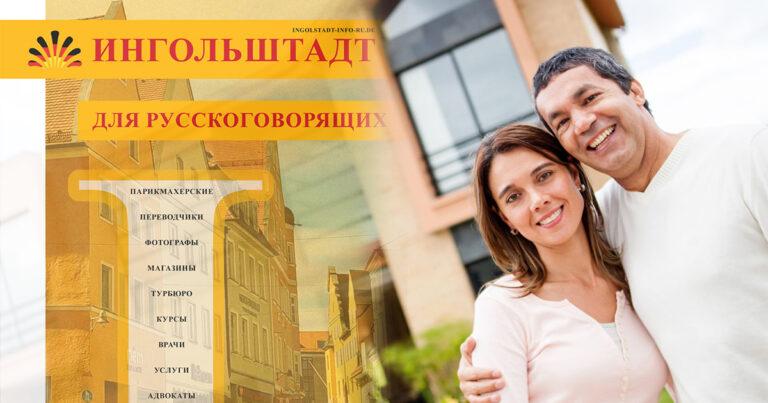 Ингольштадт для русскоговорящих
