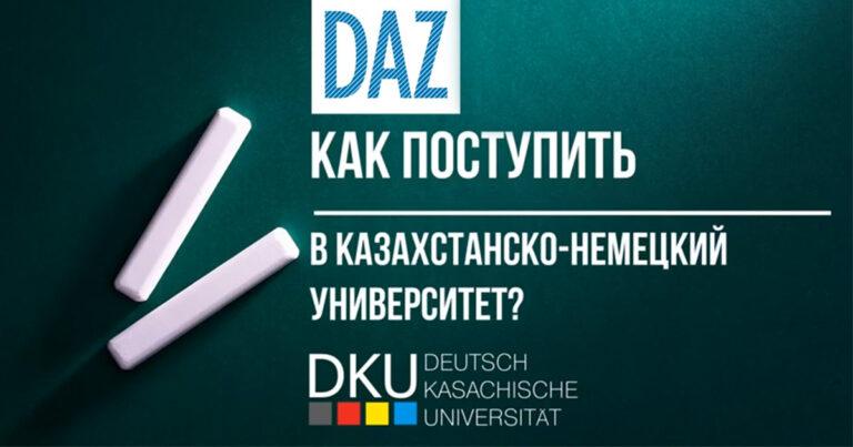 Как поступить в DKU во время карантина?