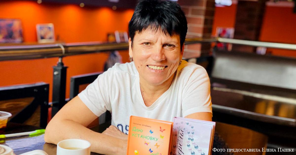 Наталья Штаймец