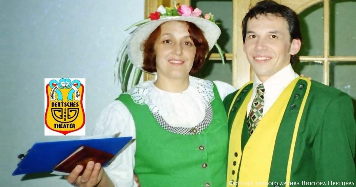 Катарина Шмеер и Виктор Претцер