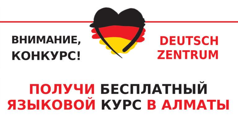 Получи бесплатный языковой курс в Алматы
