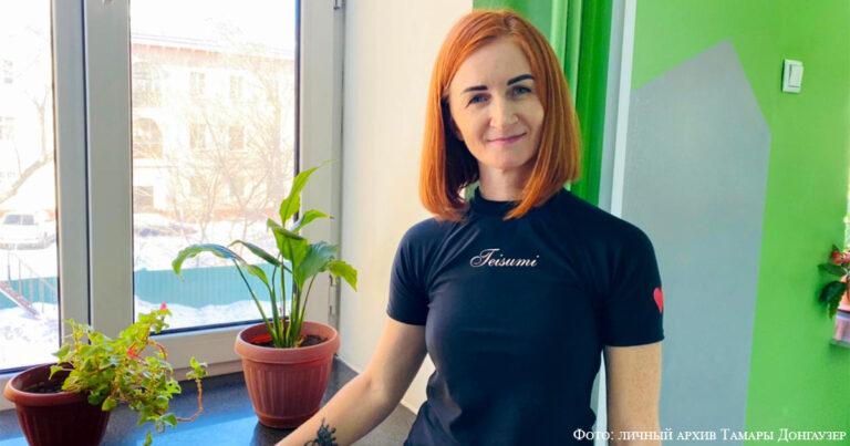 Девиз Тамары Донгаузер
