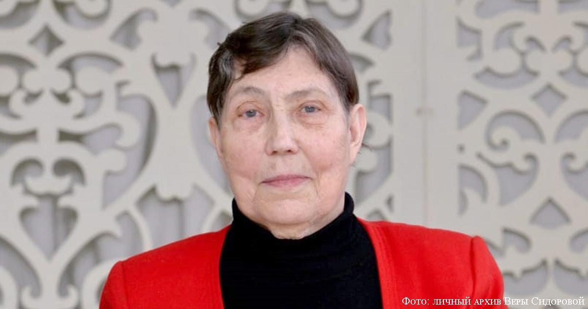 Вера Сидорова