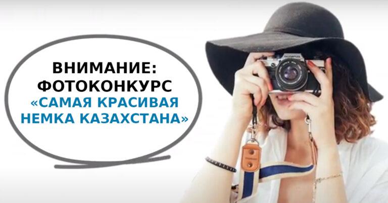 Внимание: фотоконкурс «Самая красивая немка Казахстана»