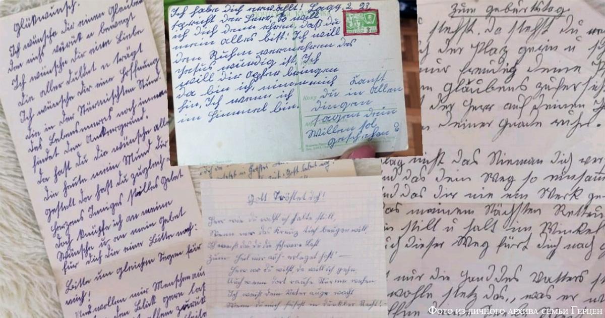 Открытки и письма на платтдойче