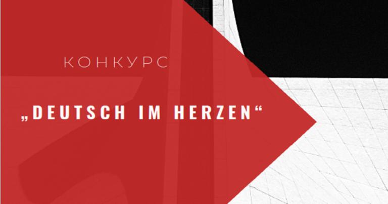 "Республиканский конкурс ""Deutsch im Herzen"""