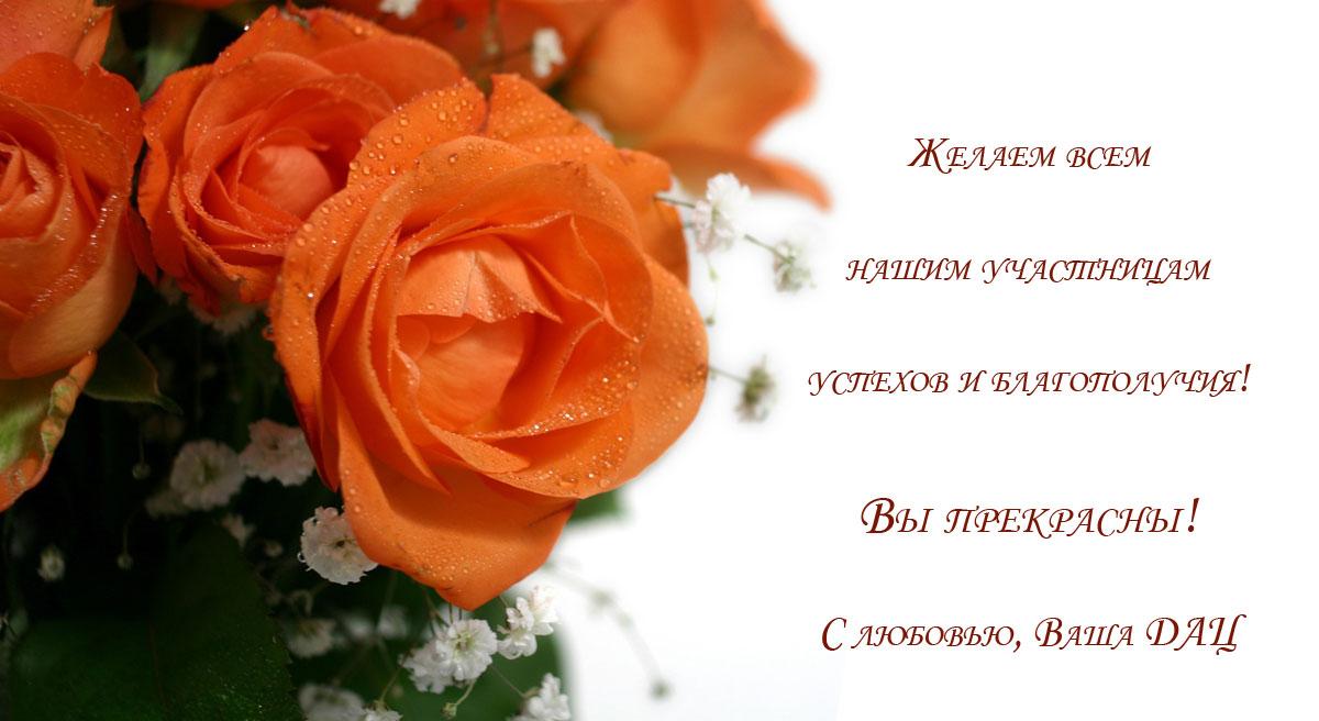 Желаем всем нашим участницам успехов и благополучия! Вы прекрасны! С любовью, Ваша ДАЦ