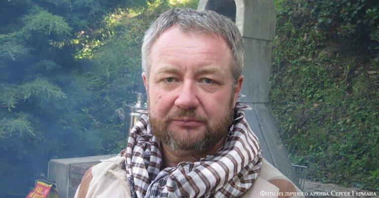 Сергей Герман: «Эра милосердия так и не наступила»