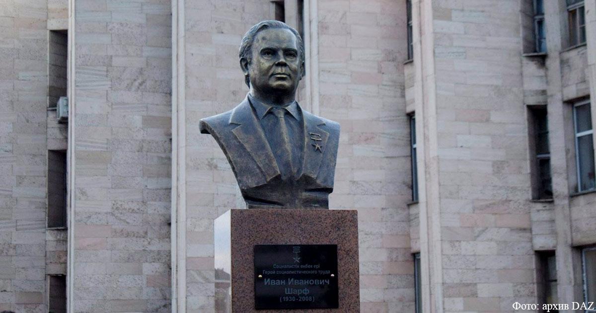 Памятник Герою Социалистического Труда Ивану Шарфу
