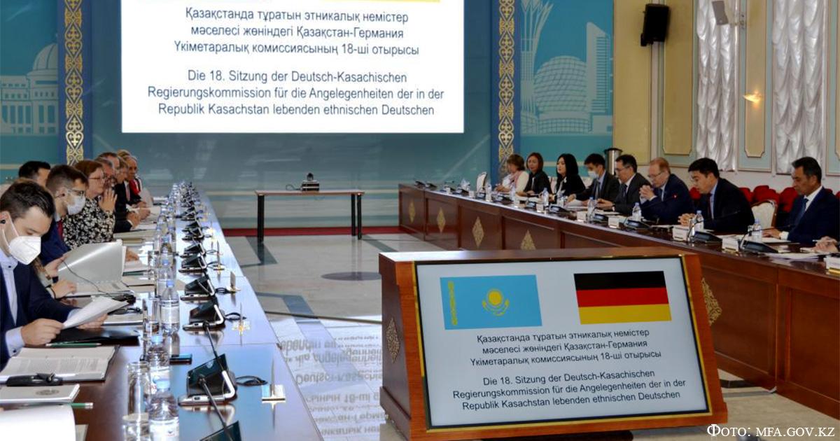 18-е заседание Казахстанско-германской межправительственной комиссии