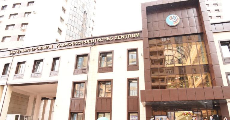 Казахстанско-Немецкий центр распахнул свои двери