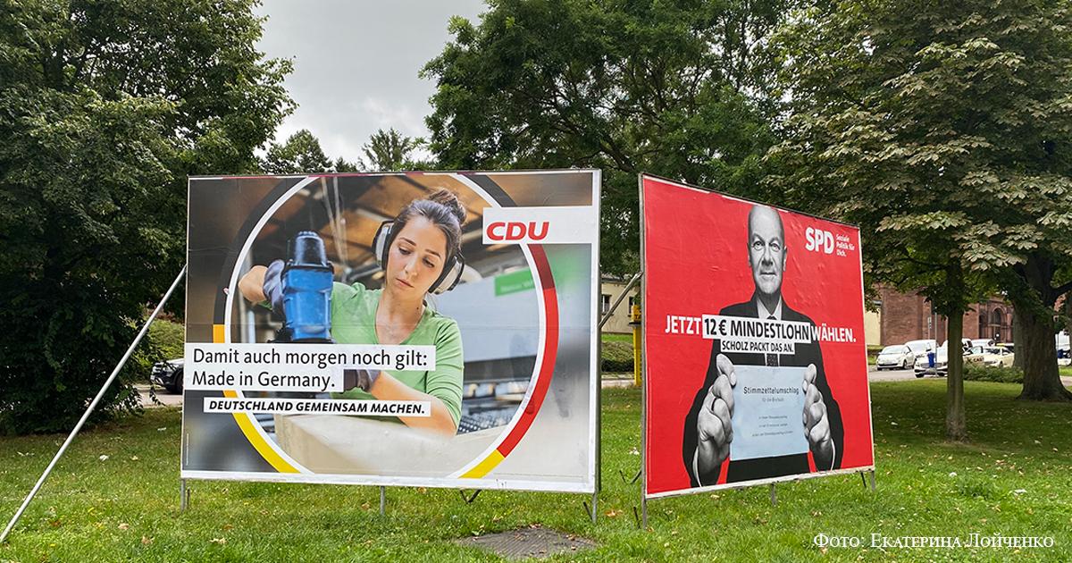 Супервыборы в Германии