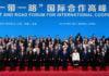 Beim One Belt and One Road Forum Mitte Mai in Peking hat Präsident Nursultan Nazarbajew konkrete Schritte für die erfolgreiche Umsetzung der Inititave präsentiert. Dabei betonte er die wirtschaftlichen und politischen Vorteile für Kasachstan.