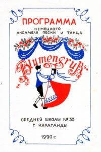 """Programm des deutschen Gesangs– und Tanzensembles """"Blumengruß"""" 1990."""