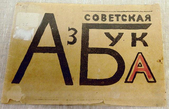 Tag der kyrillischen Schrift